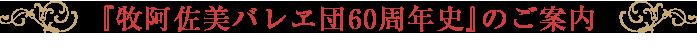 『牧阿佐美バレヱ団60周年史』のご案内