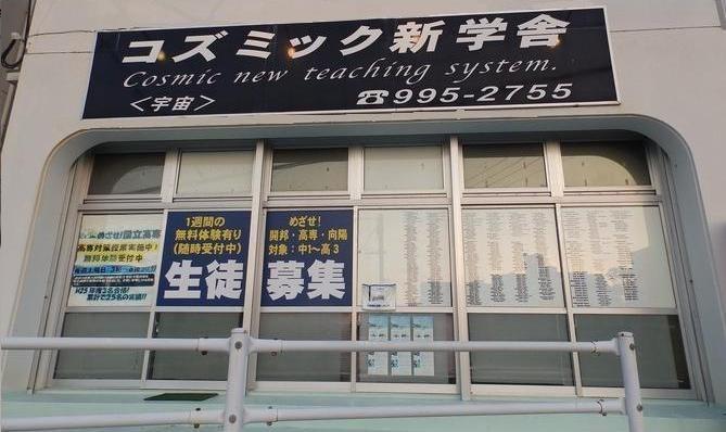 コズミック新学舎 糸満校