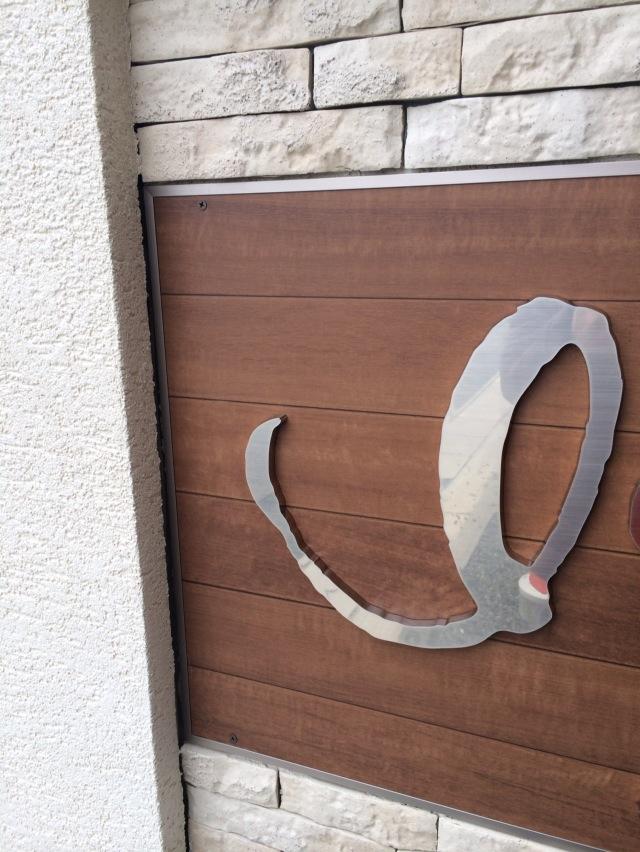 豊橋の看板屋さんが設置した金属調のABS樹脂製箱文字看板