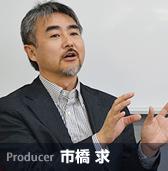 Producer 市橋 求