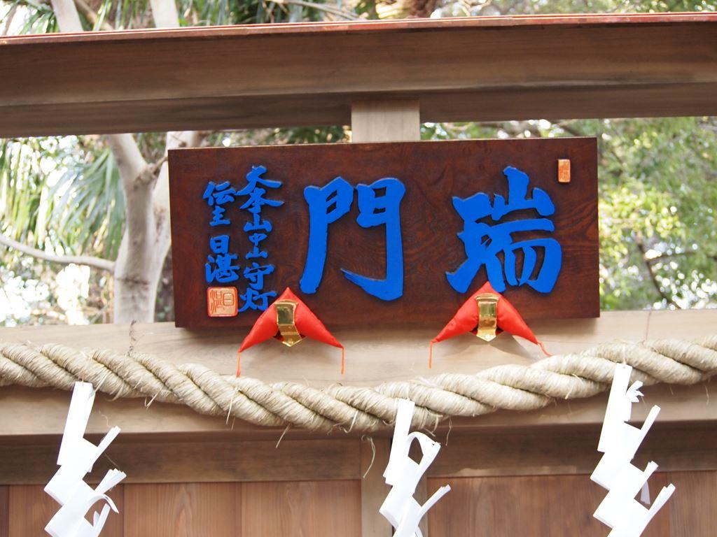 千葉県法華経寺内にある日蓮宗大荒行堂の門