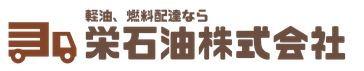 川崎エリアの経由配達は栄石油へお任せ下さい。