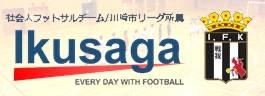 栄石油はフットサル川崎市リーグ所属の「IKUSAGA」を応援しております
