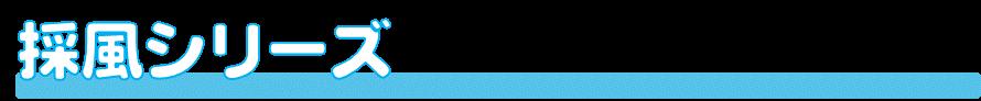 岐阜、大垣、西濃の断熱サッシ、遮熱サッシ、日除け、エコガラス、窓のあつさ対策はこちら。名古屋市愛知県エリア拡大!プラスト