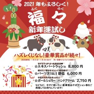 癒しの和エステ「心美」15周年 お正月キャンペーン