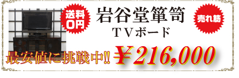 岩谷堂箪笥TVボード 超目玉