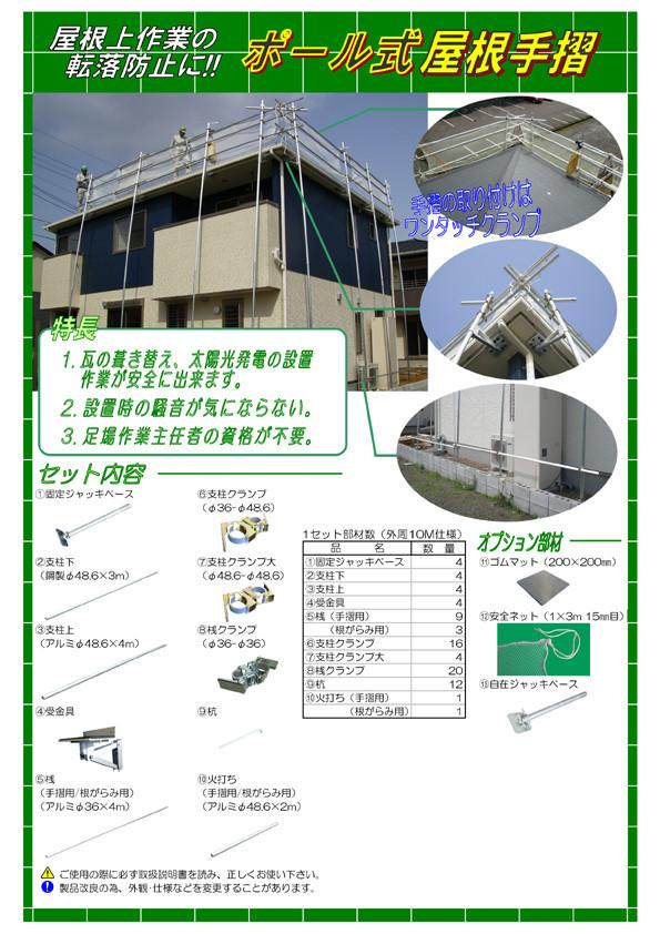 屋根上作業の転落防止に!! 特徴 1.瓦の葺き替え、太陽光発電の設置作業が安全にできます。 2.設置時の騒音が気にならない。 3.足場作業主任者の資格が不要。