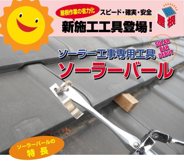 スピード・確実・安全 屋根作業の省力化 新施工工具登場! ソーラー工事専用工具 ソーラーバール