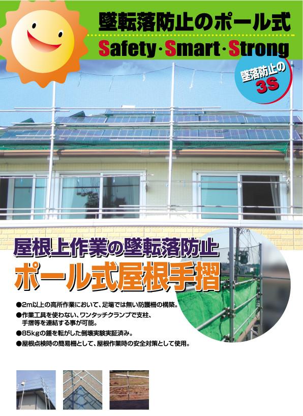墜転落防止のポール式 屋根上作業の墜転落防止 ポール式屋根手摺 ●2m以上の高所作業において、足場では無い防護柵の構築。 ●作業工具を使わない、ワンタッチクランプで支柱、手摺等を連結することが可能。 ●85kgの鐘を転がした倒壊実験実証済み。 ●屋根点検時の簡易柵として、屋根作業時の安全対策として使用。
