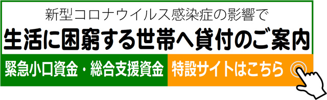 緊急小口資金・総合支援資金-佐呂間町