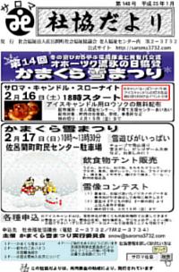 148号(平成25年01月発行)