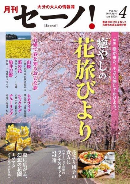 月刊セーノ!(2018年4月号)