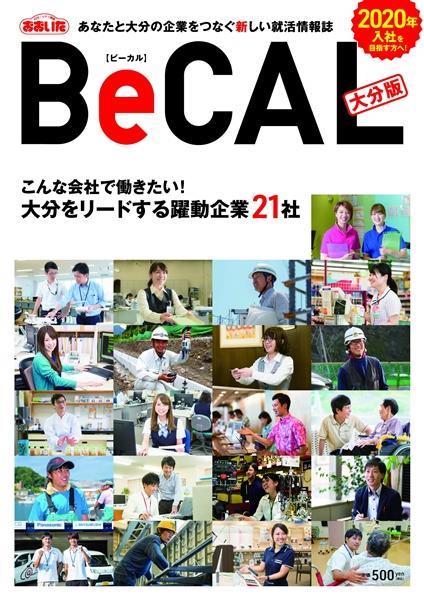 BeCAL 大分版~2020年入社を目指す方へ!~