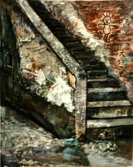 "The Old Well (China-Shexian), 24""x30"" / 老井 (中国歙县), 61x76cm  1992"