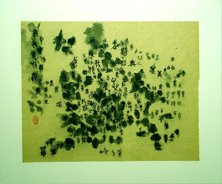 "Melt 03, 20""x24""/ 点, 51x61cm, 2011"