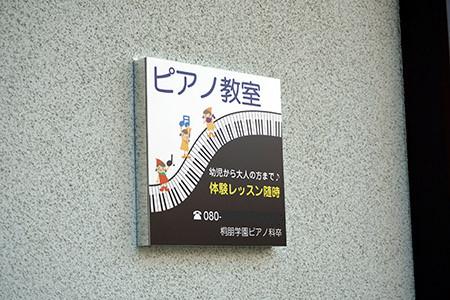 四角型ピアノサインお客様設置例