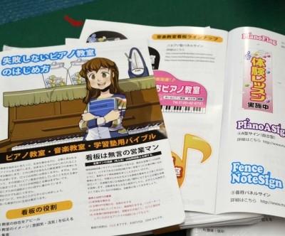 小冊子「失敗しないピアノ教室のはじめ方」