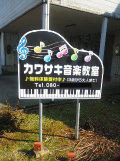 3Dピアノ看板(黒)
