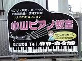 小山ピアノ教室様看板