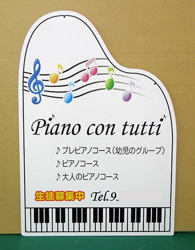 パネルピアノ看板(縦長型)