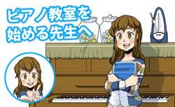 ピアノ教室を始める先生へ