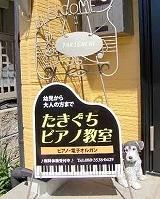 たきぐちピアノ教室様看板