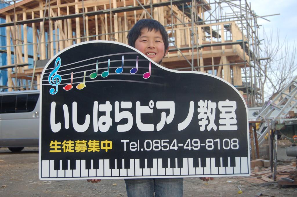 ピアノ教室看板