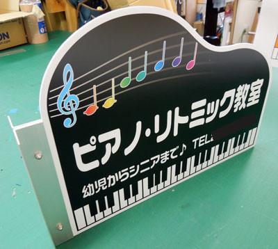 スタンダードピアノ看板(両面突き出し型)