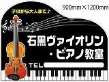 石黒ヴァイオリン・ピアノ教室様看板
