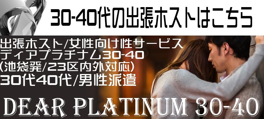 DearPlatinum30-40スライドバナー