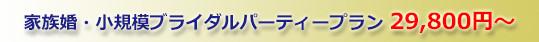 家族婚・小規模ブライダルパーティープラン29,800円〜