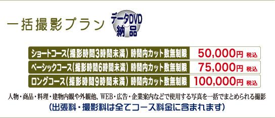 出張カメラマンが、人物・商品・料理など一括撮影プラン50,000円~撮影に伺います。