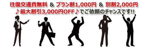 往復交通費無料と最大割引3,000円OFFで、出張写真撮影ご依頼のチャンス!