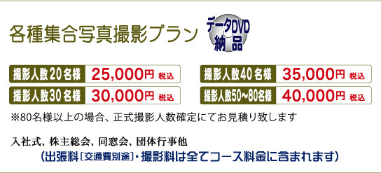 各種集合写真撮影プラン 25,000円〜