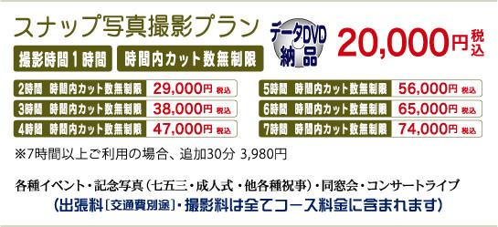 スナップ写真撮影プラン 撮影1時間20,000円