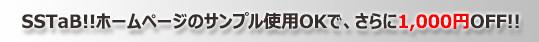 SSTaB!!のホームページサンプル使用OKで、さらに1,000円OFF!!