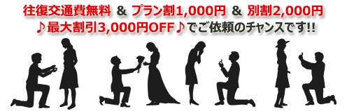ブライダルスナップ撮影が 往復交通費無料で最大割引3,000円OFFでご依頼のチャンスです!!