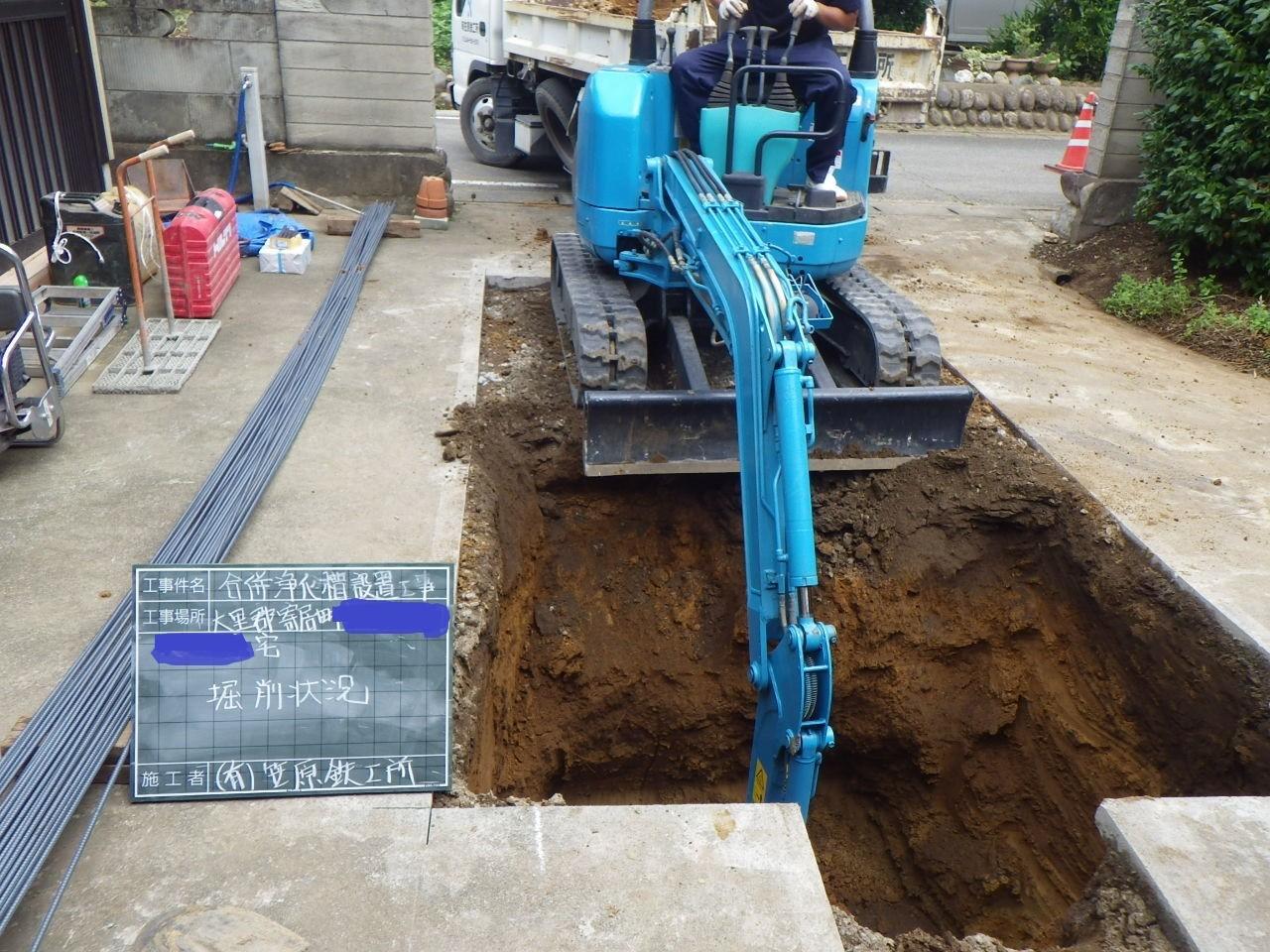 浄化槽工事掘削中