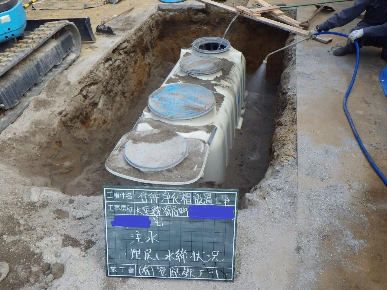 浄化槽工事注水