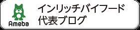 日本ビューティーフード協会 豊橋校 インリッチバイフード ビューティーブレッド