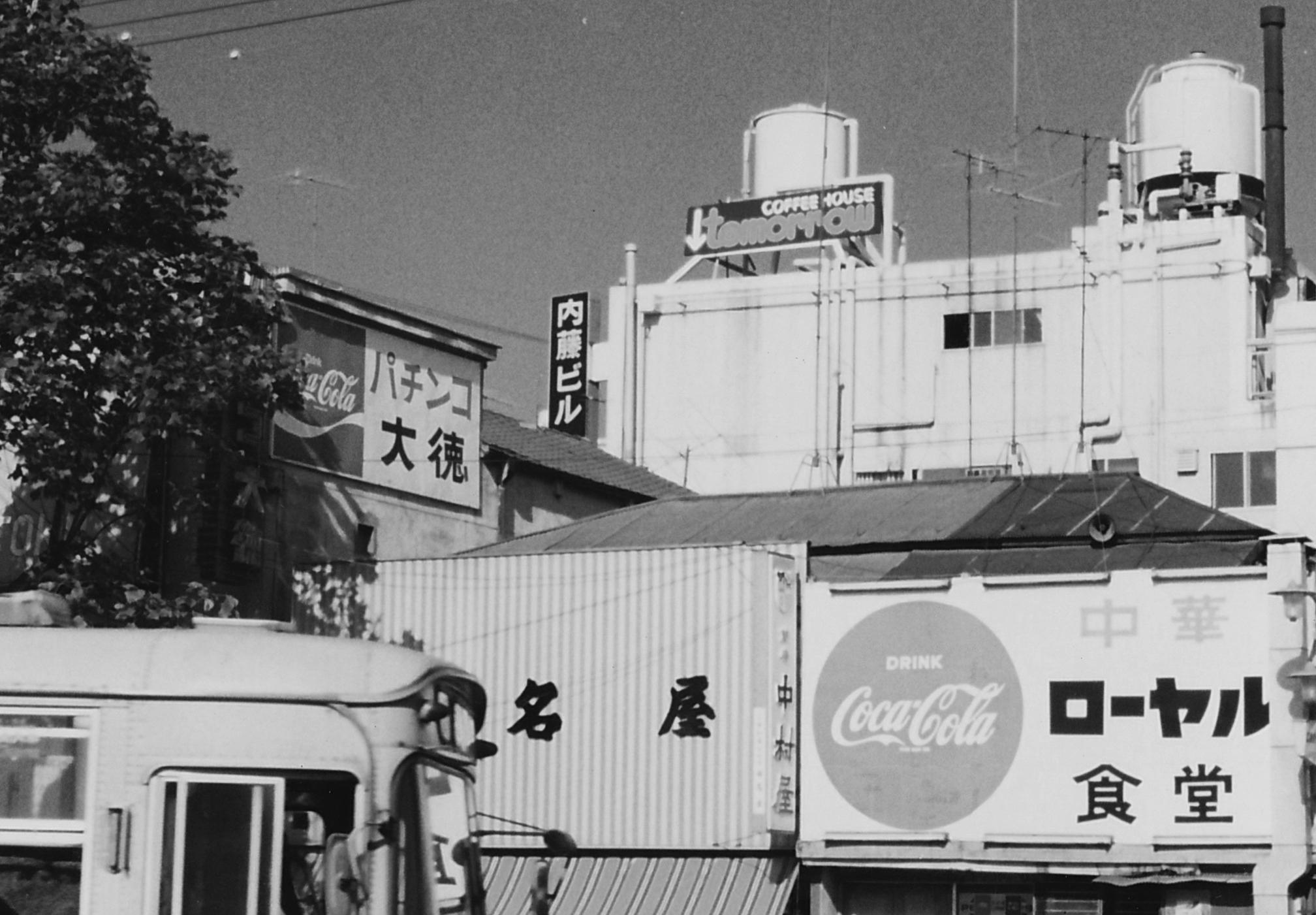 1972年創業時の原町田駅から見た内藤ビルの看板