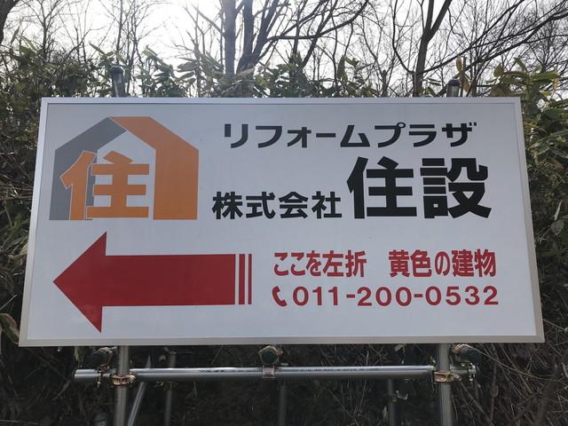 住設の位置を知らせる看板