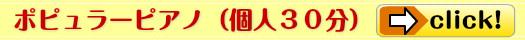 中高生の音楽教室(ポピュラーピアノ)