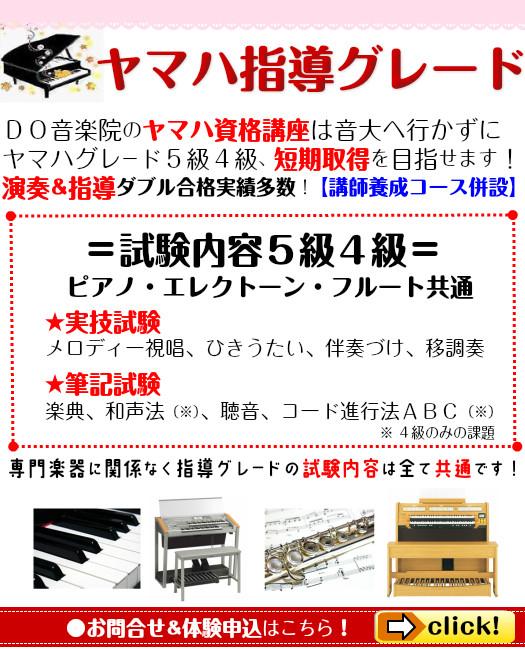★ヤマハグレード5級4級(指導グレード)月額5500円~