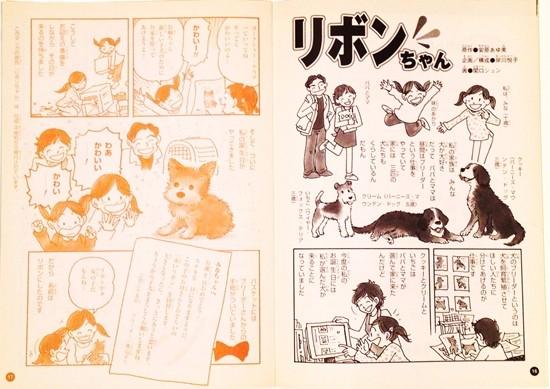 著書【リボンちゃん】が漫画化に!