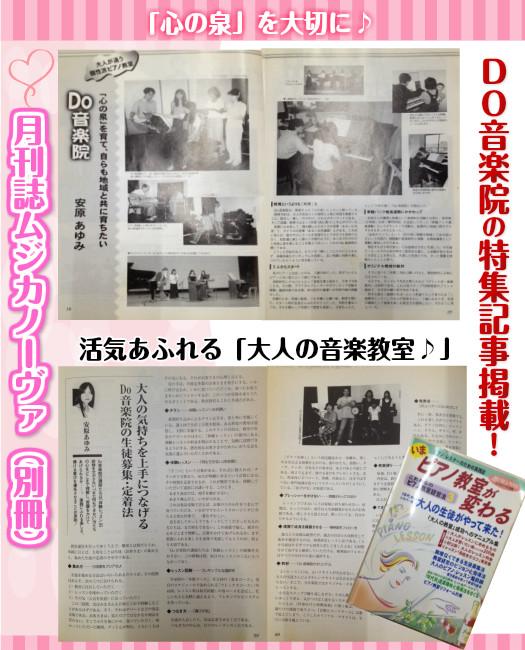★音楽指導者のバイブル「ムジカノーバ」掲載記事♪