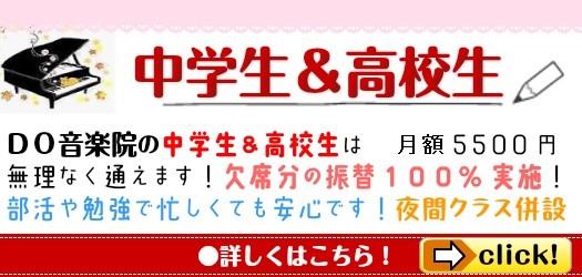 ★マイペースに習える!中高生のピアノ教室(月額5500円~)
