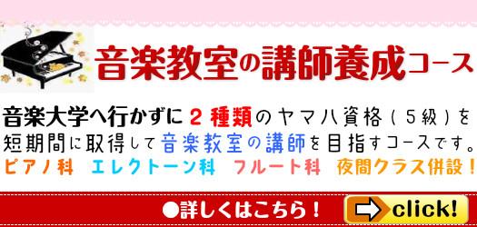 ★音楽講師養成コース!エレクトーン科(月額8000円~)ヤマハ演奏グレード5級4級対応しています。