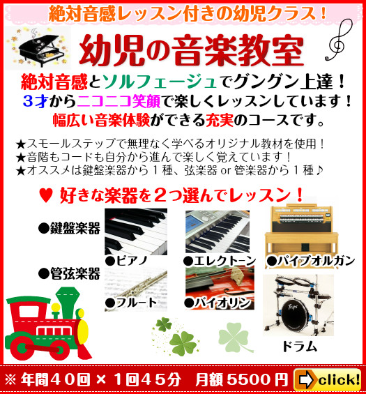 絶対音感付き!幼児のピアノ教室(3才~)のご案内です!