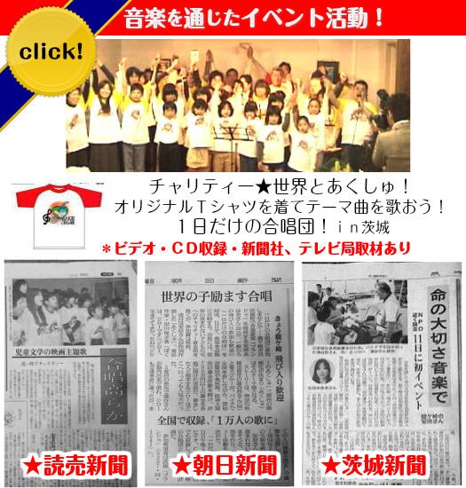 音楽教室への新聞取材記事ご紹介